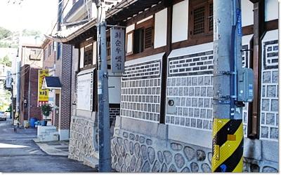 5-성북동나드리-최수우옛집.jpg